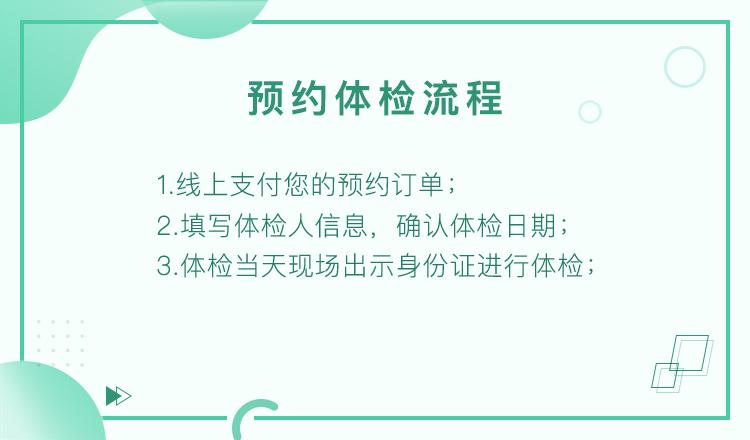 武汉慈铭体检中心(光谷分院)常规体检2