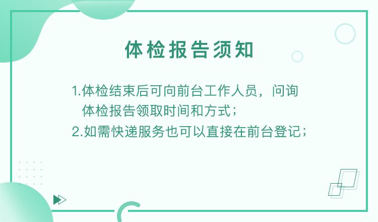 武汉慈铭体检中心(光谷分院)常规体检3