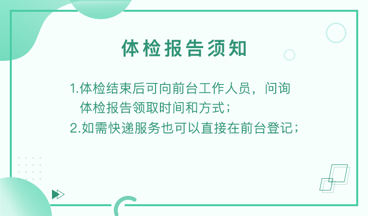 武汉市红十字会医院(武汉市第十一医院)体检中心三高体检3
