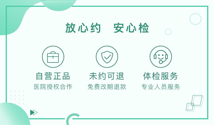 陕西省中医医院体检中心中青年体检4