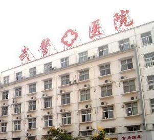 中国人民武装警察部队河南省总队医院体检中心