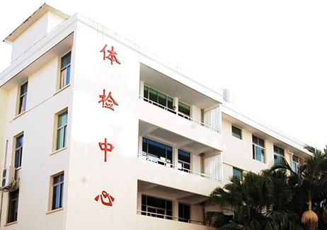 福建医科大学附属第一医院体检中心4
