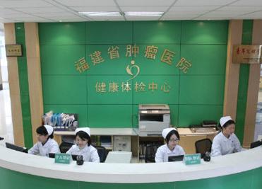 福建省肿瘤医院体检中心4