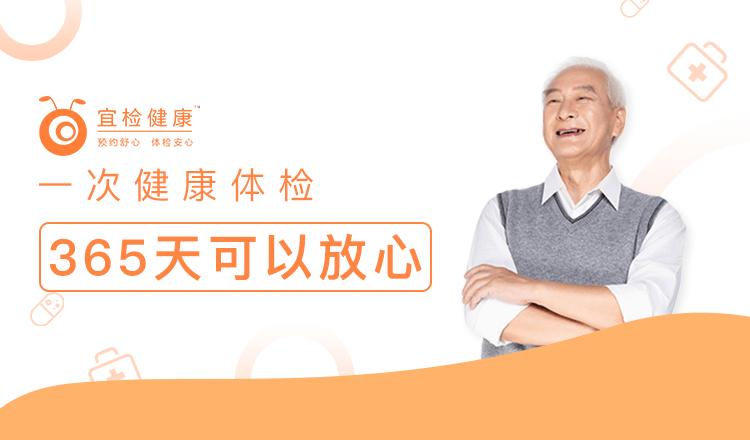 安徽省第二人民医院(黄山路院区)体检中心父母体检3