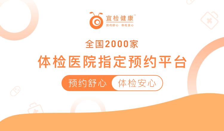 安徽省第二人民医院(黄山路院区)体检中心父母体检4