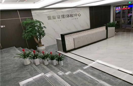淮安市第二人民医院(总院区)体检中心2