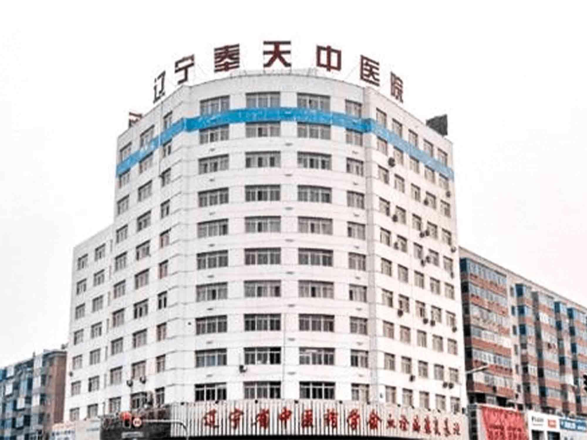 辽宁奉天中医院体检中心