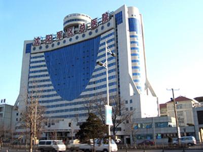 北部战区总医院(沈阳军区总医院)体检中心