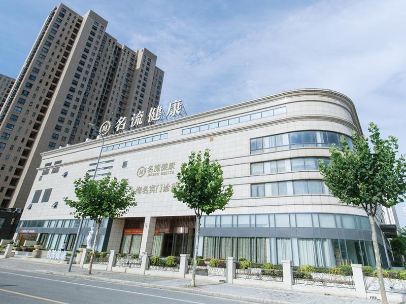 上海名流健康体检中心