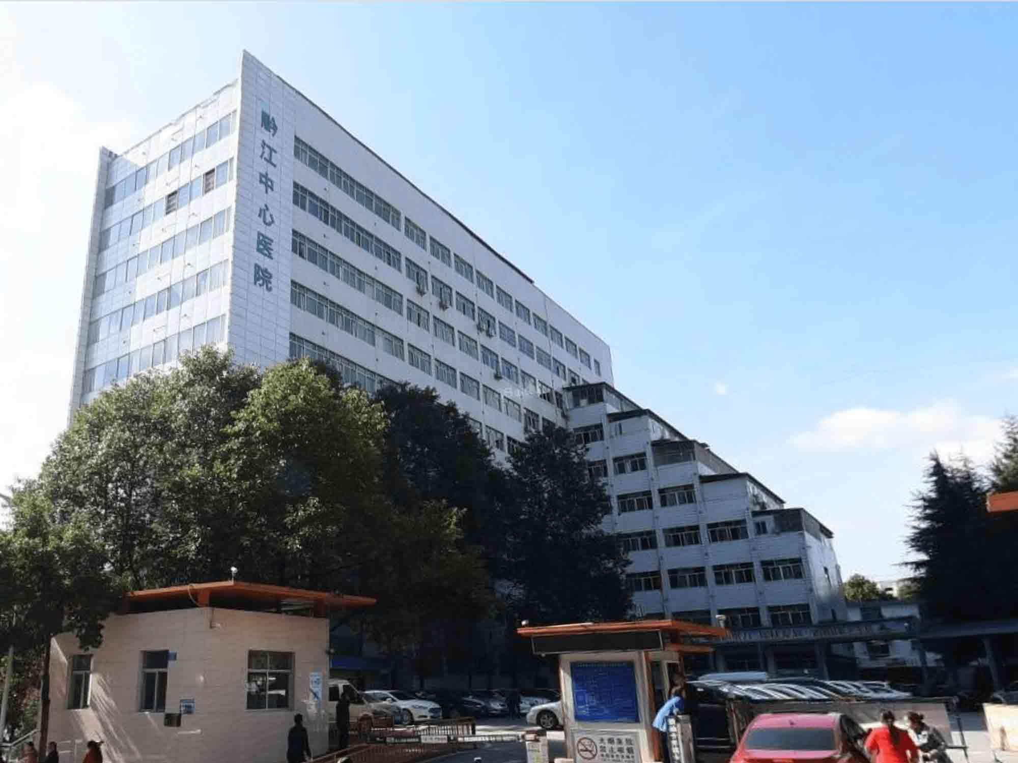 重庆市黔江中心医院健康体检中心