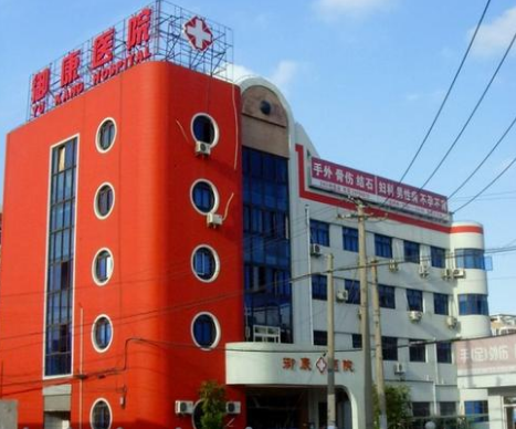 上海市御康医院体检中心