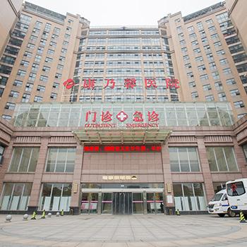长沙康乃馨医院体检中心