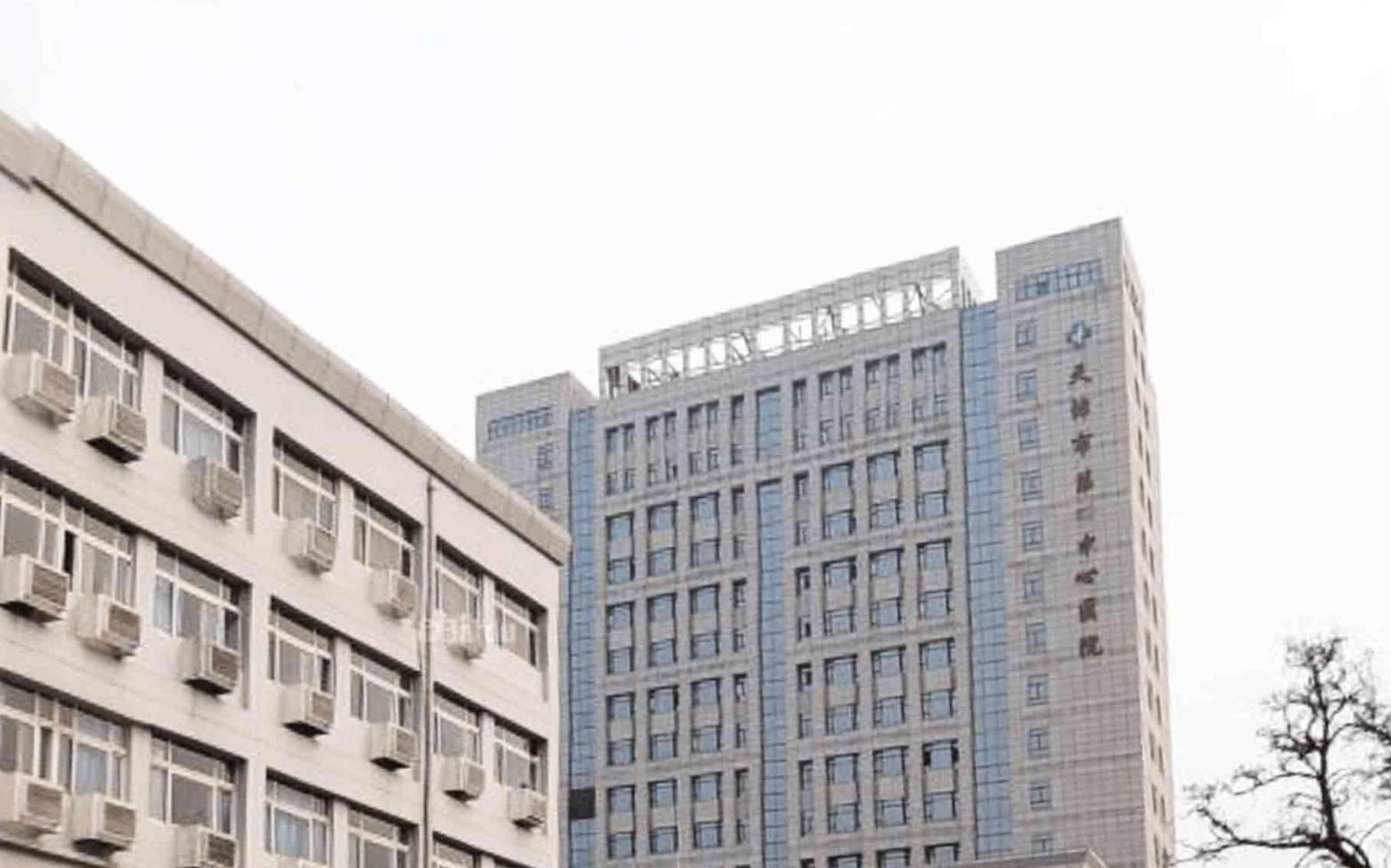 天津市第四中心医院体检中心