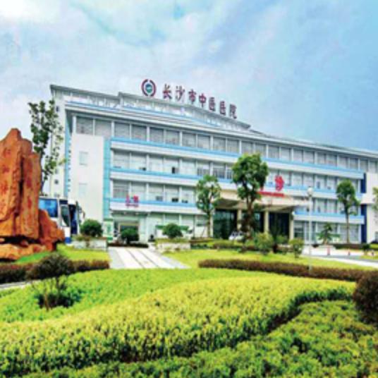长沙市中医医院(长沙市第八医院)体检中心
