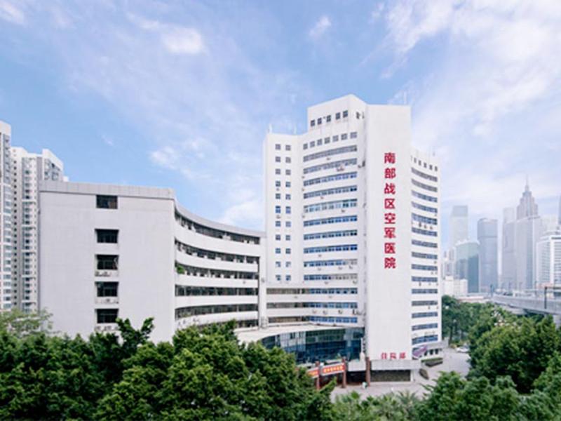 中国人民解放军南部战区空军医院体检中心