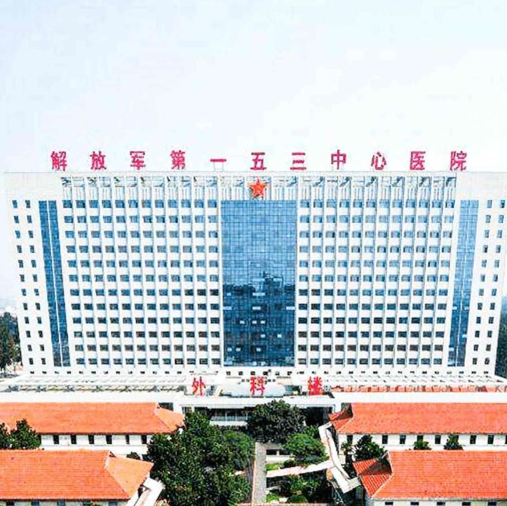 中国人民解放军联勤保障部队第九八八医院体检中心