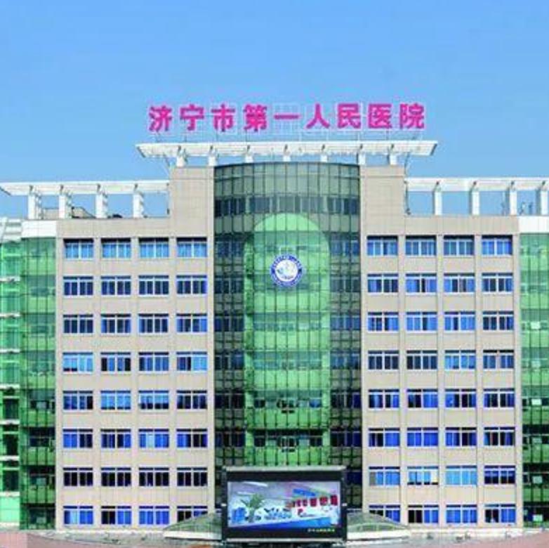 济宁市第一人民医院(总院区)体检中心