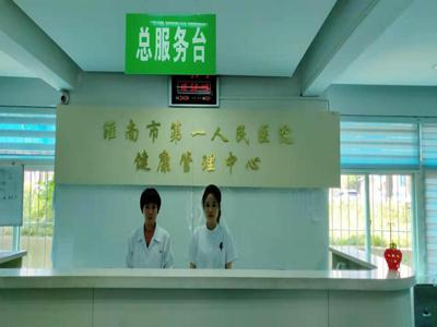 淮南市第一人民医院(西院)体检中心