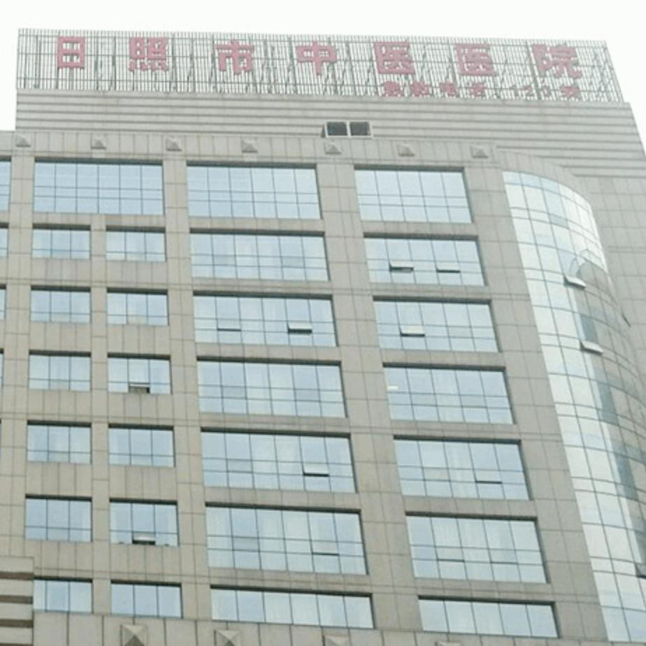 日照市中医医院体检中心