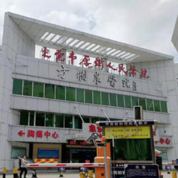 东莞市厚街医院(方树泉医院)体检中心
