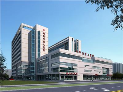 南昌市第九医院体检中心