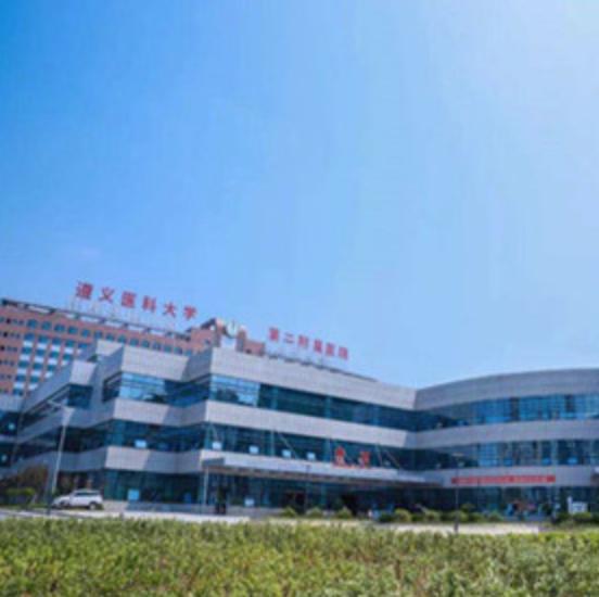 遵义医科大学第二附属医院体检中心