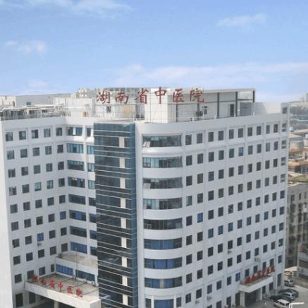 湖南中医药大学第二附属医院体检中心