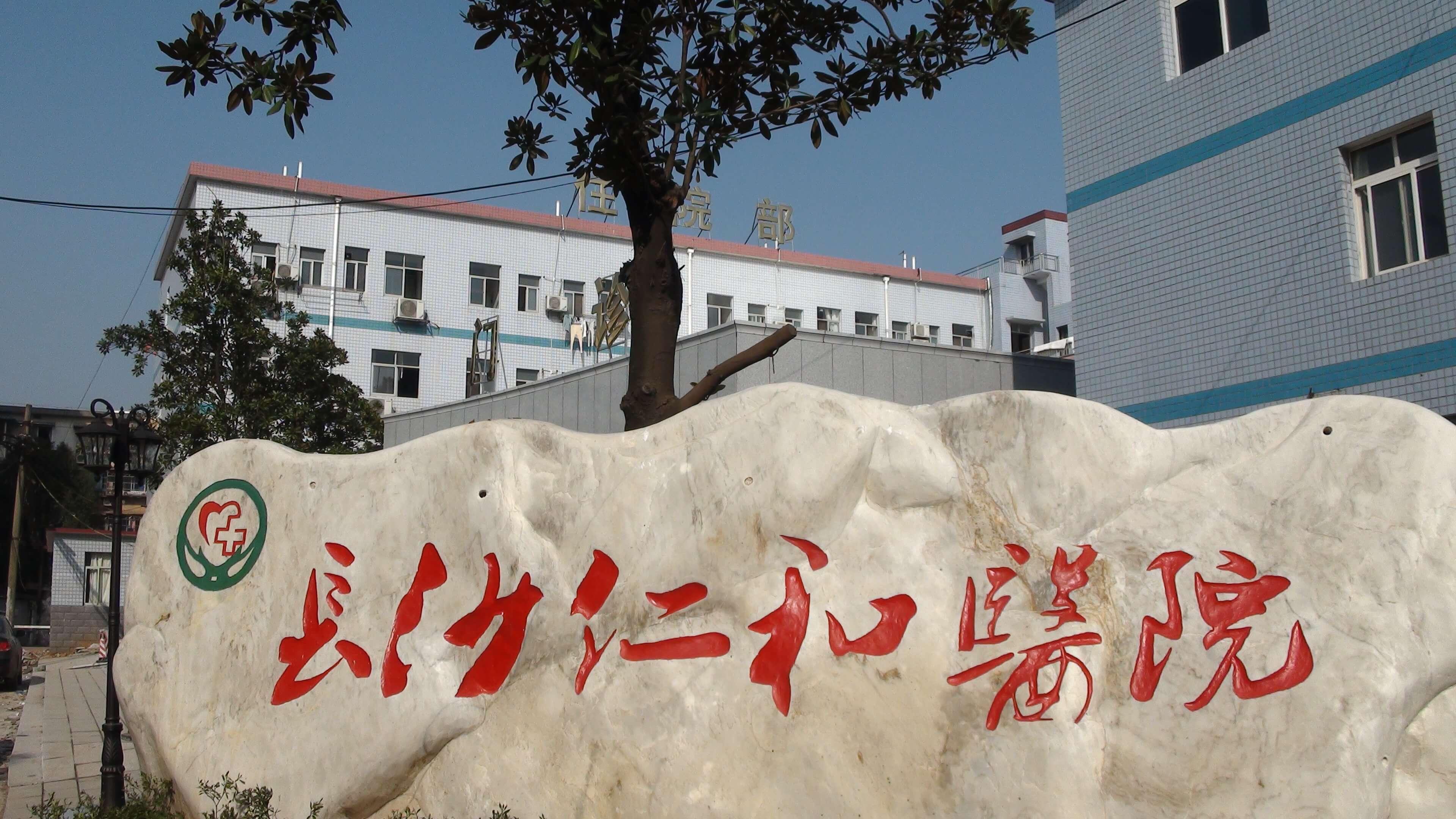 长沙仁和医院体检中心