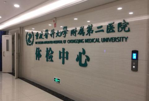 重庆开州区体检去哪家医院好?医大附二口碑佳