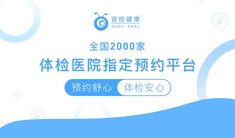 北京中医药大学东方医院(二七院区)体检中心入职体检套餐1(当天出报告)3