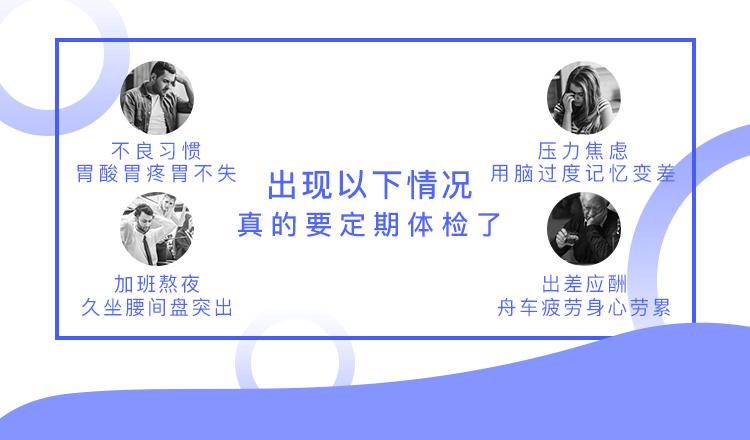 湖北省中西医结合医院体检中心职场健康1