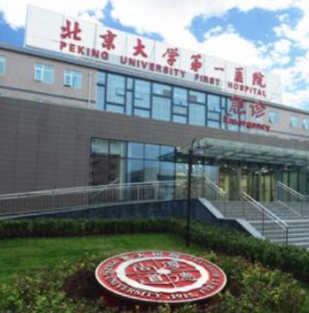 北京大学第一医院(北大医院)体检中心