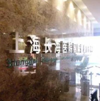 上海长海医院国际健康管理体检中心