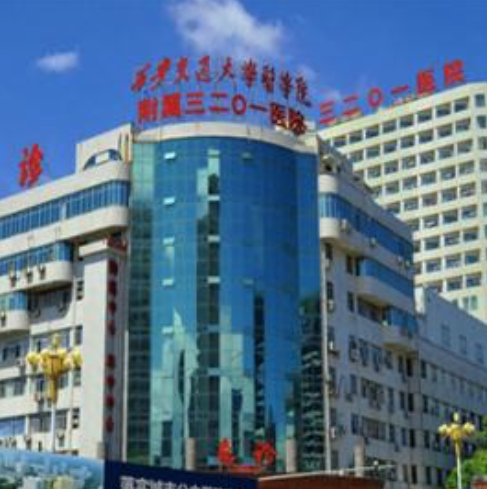 汉中市三二零一医院体检中心