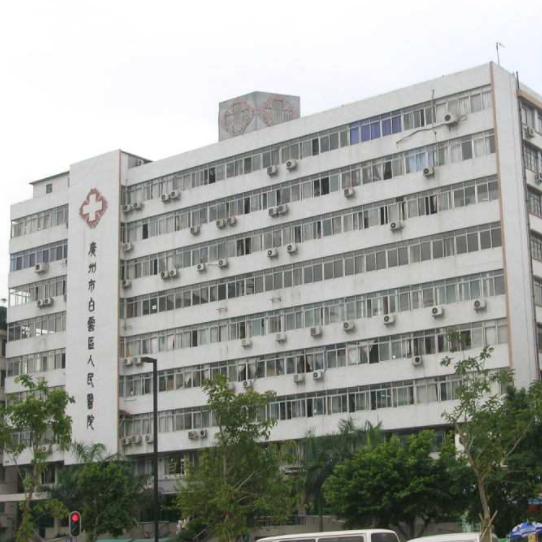 广东省第二中医院(白云院区)体检中心