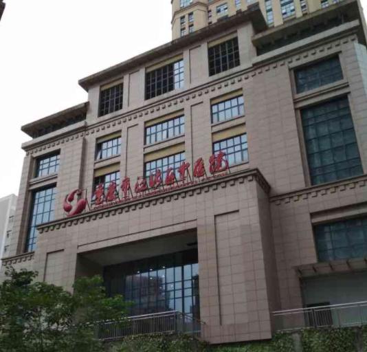 重庆市江北区中医院体检中心