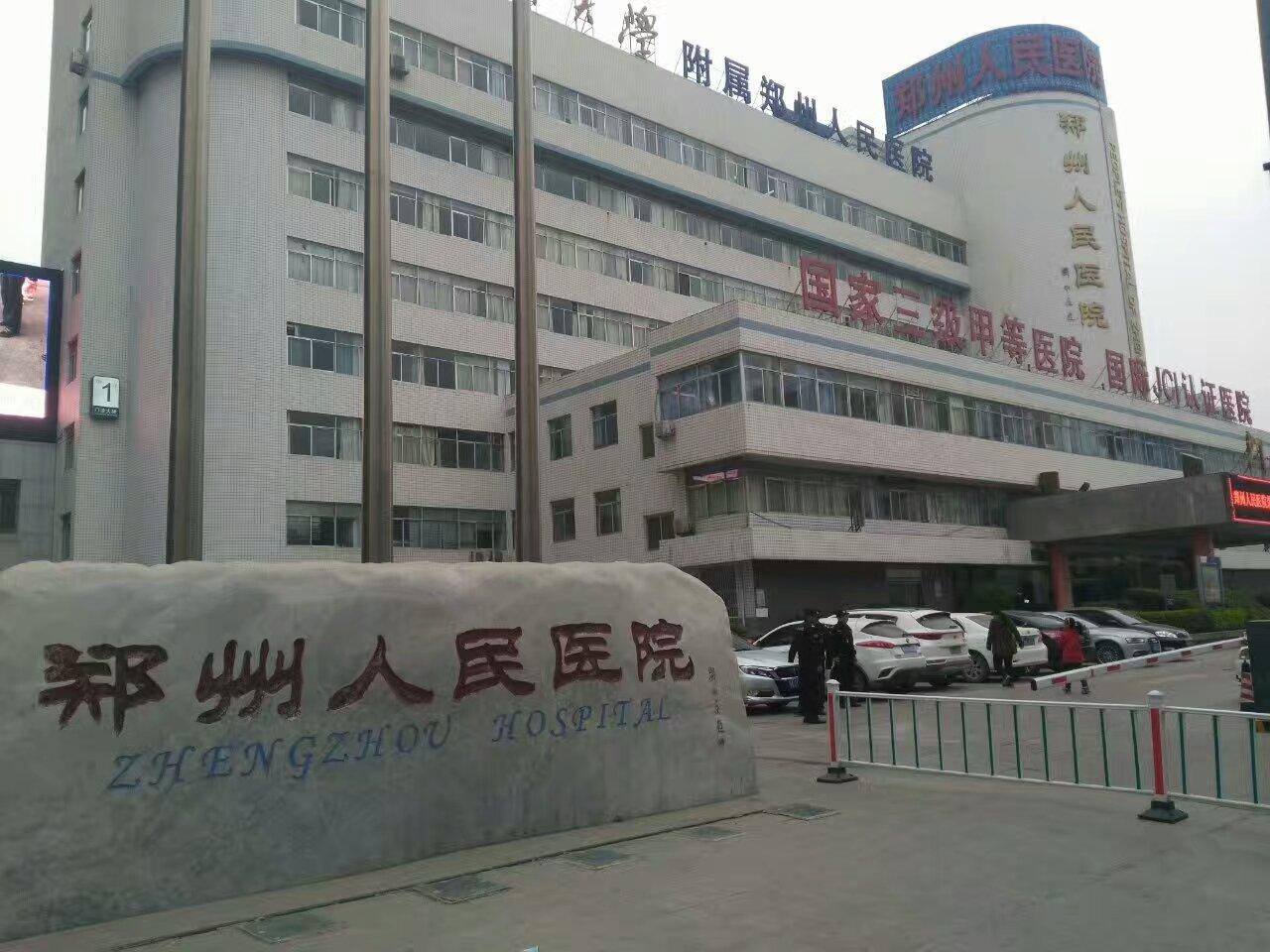 郑州人民医院(总部)体检中心
