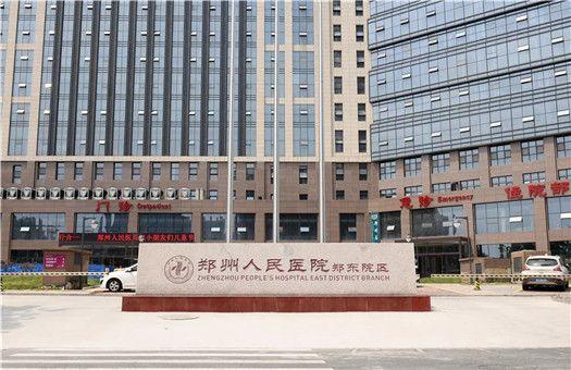 郑州人民医院(郑东院区)体检中心