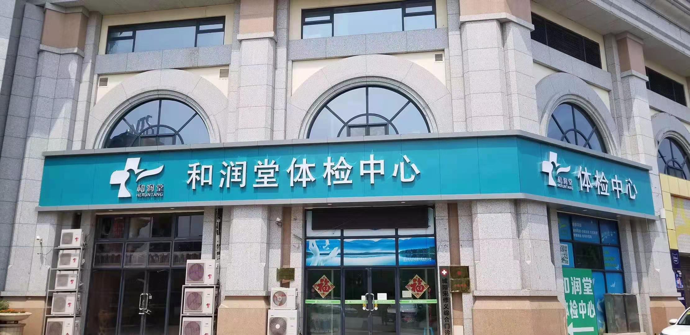 青岛和润堂体检中心