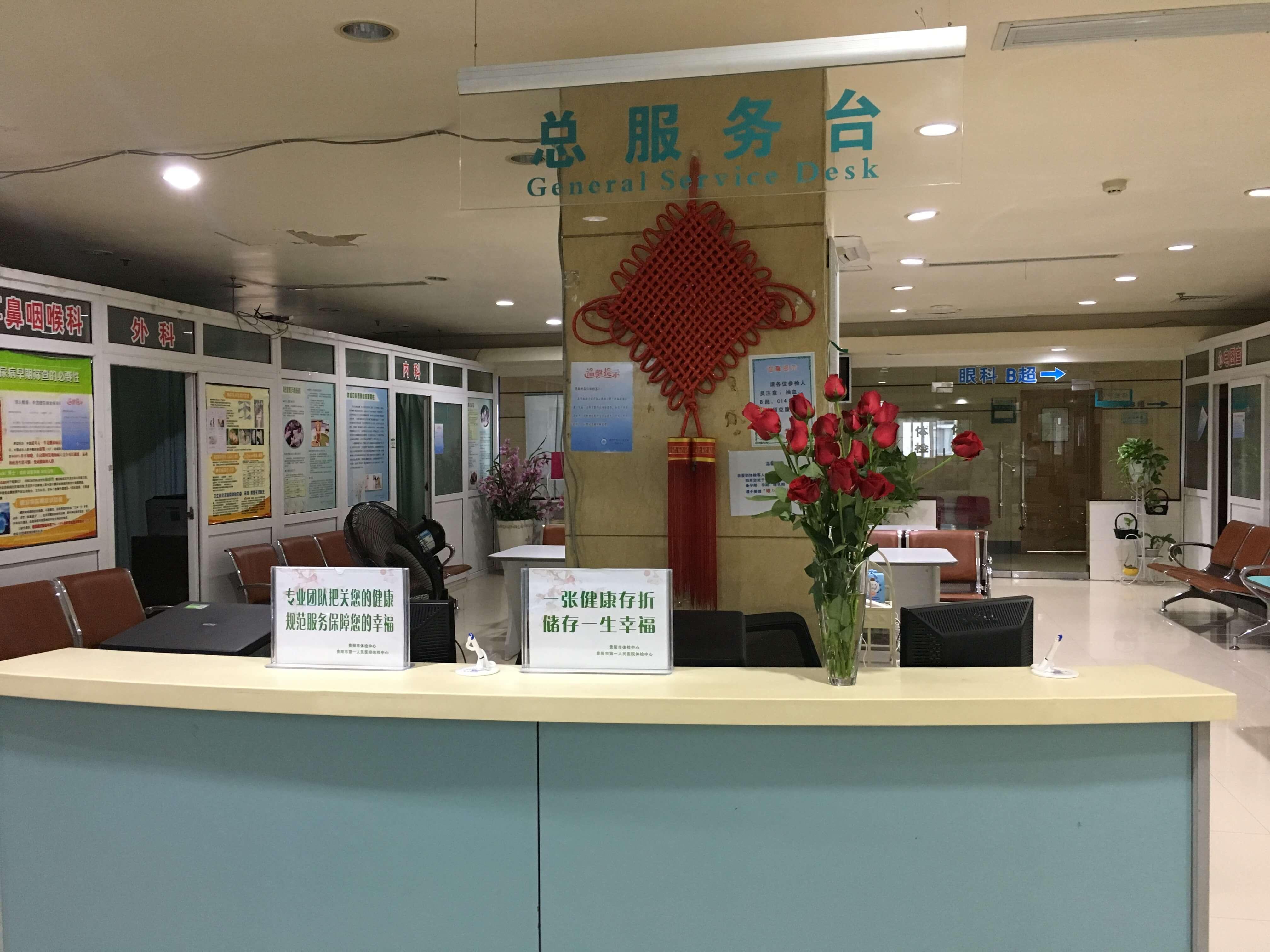 贵阳市第一人民医院体检中心0