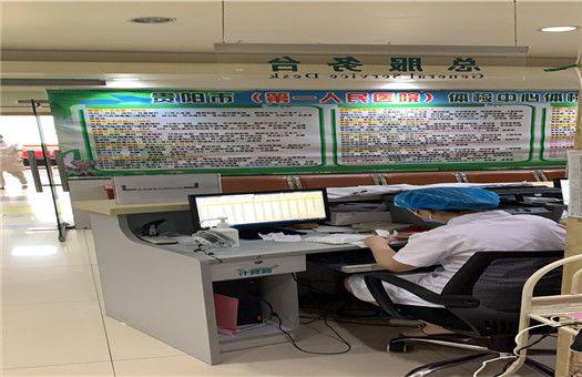 贵阳市第一人民医院体检中心3