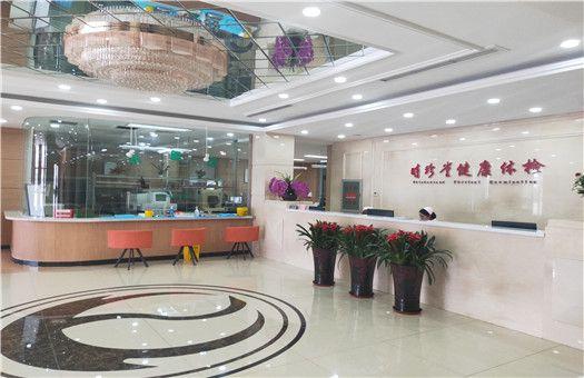 北京时珍堂中西医结合医院体检中心