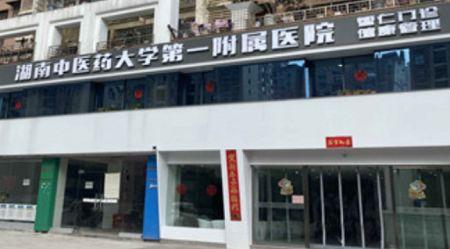 长沙周末入职体检的三甲推荐——湖南中医药大学第一附属医院智仁门诊