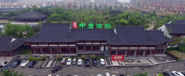 青岛中康国际(城阳店)体检中心