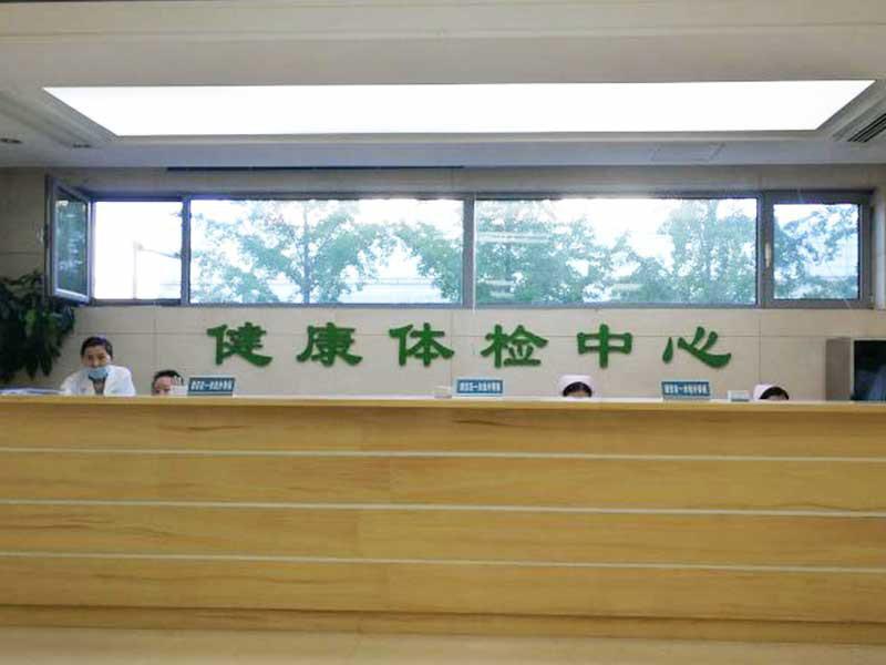 北京301医院体检中心(门诊体检)2