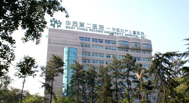 四川大学华西第二医院(锦江区)健康管理中心0