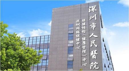 深圳市人民医院(留医部)体检中心