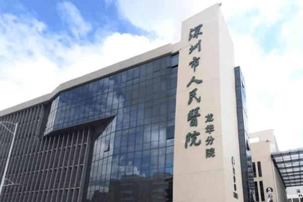 深圳市人民医院龙华分院体检中心