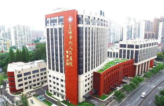 上海交通大学医学院附属第九人民医院(北部)体检中心