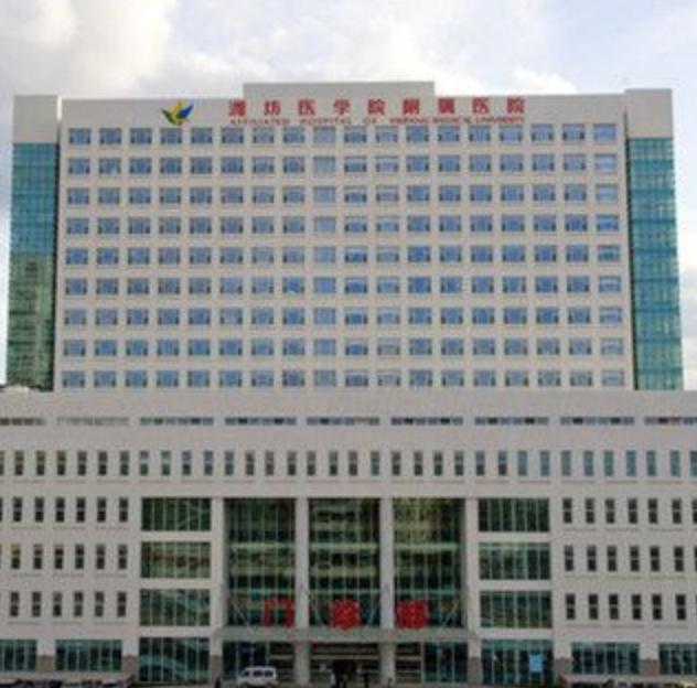 潍坊医学院附属医院(潍医附院)体检中心